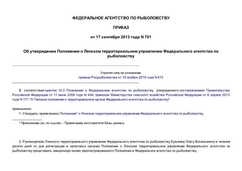 Положение о Ленском территориальном управлении Федерального агентства по рыболовству