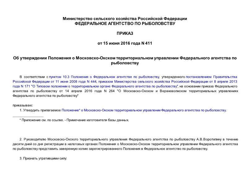 Положение о Московско-Окском территориальном управлении Федерального агентства по рыболовству