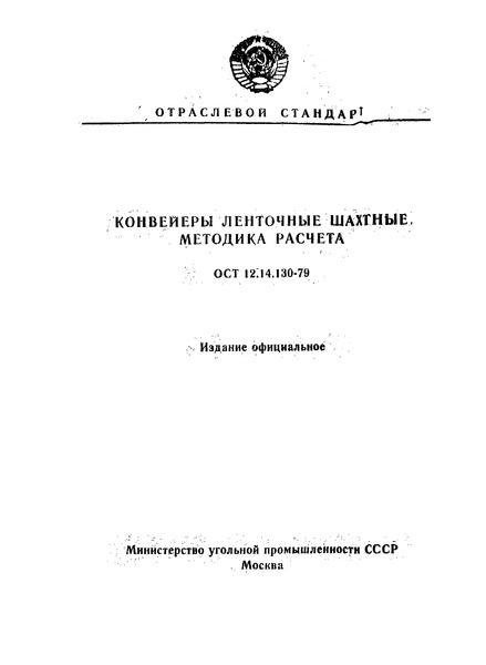 ОСТ 12.14.130-79 Конвейеры ленточные шахтные. Методика расчета