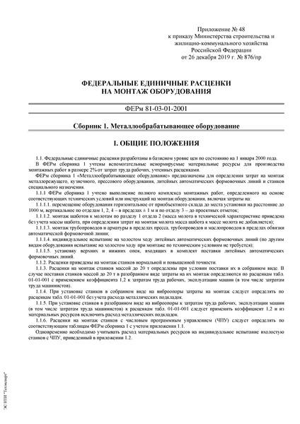 ФЕРм 81-03-01-2001 Сборник 1. Металлообрабатывающее оборудование (2020). Федеральные единичные расценки на монтаж оборудования