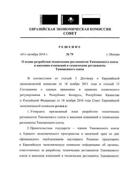 Решение 79 О плане разработки технических регламентов Евразийского экономического союза и внесения изменений в технические регламенты Таможенного союза