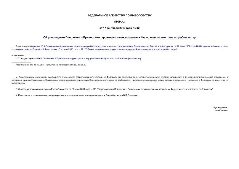 Положение о Приморском территориальном управлении Федерального агентства по рыболовству