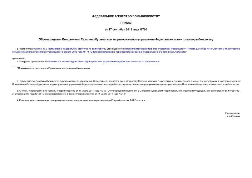 Положение о Сахалино-Курильском территориальном управлении Федерального агентства по рыболовству