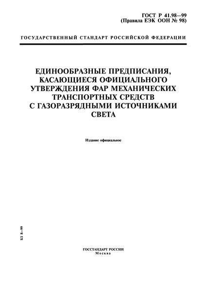 ГОСТ Р 41.98-99 Единообразные предписания, касающиеся официального утверждения фар механических транспортных средств с газоразрядными источниками света