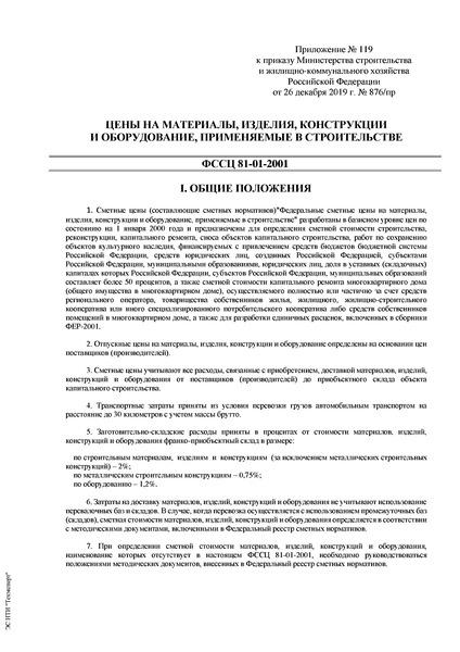 ФССЦ 81-01-2001 Цены на материалы, изделия, конструкции и оборудование, применяемые в строительстве (2020)