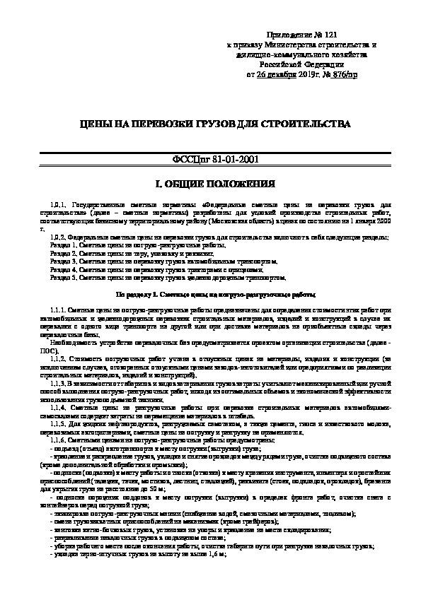 ФССЦпг 81-01-2001 Цены на перевозки грузов для строительства (2020)