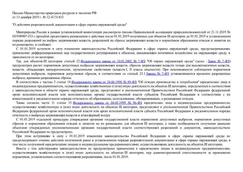 Письмо 12-47/31433 О действии разрешительной документации в сфере охраны окружающей среды