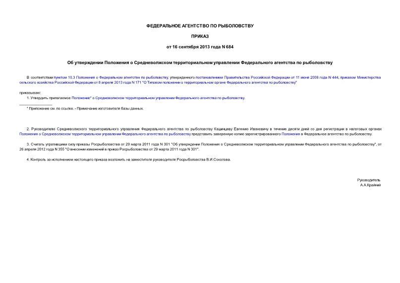 Положение о Средневолжском территориальном управлении Федерального агентства по рыболовству
