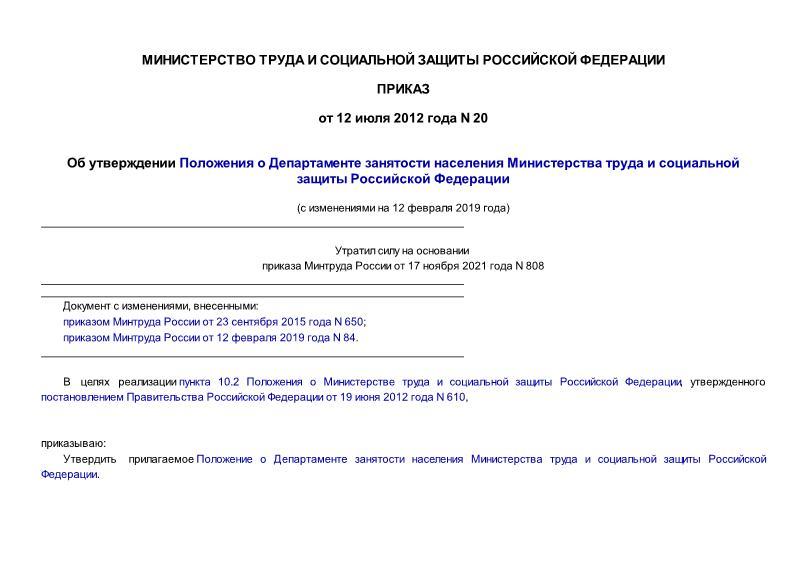 Положение о Департаменте занятости населения Министерства труда и социальной защиты Российской Федерации