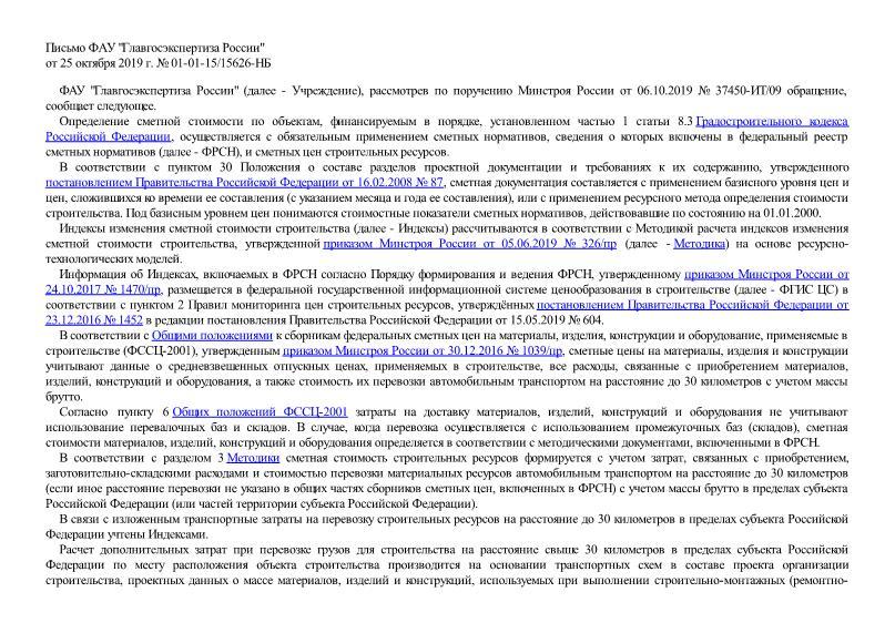Письмо 01-01-15/15626-НБ Об определении сметной стоимости по объектам, финансируемым привлечением средств бюджетов бюджетной системы РФ