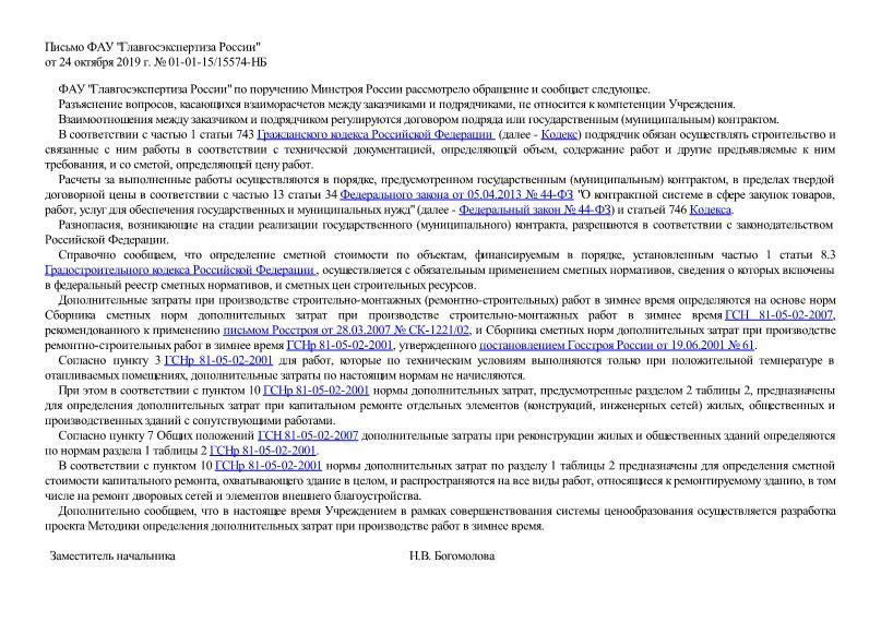 Письмо 01-01-15/15574-НБ О взаиморасчетах между заказчиками и подрядчиками