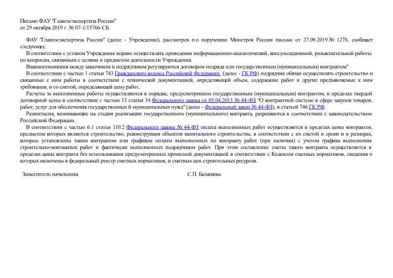 Письмо 07-1/15766-СБ О разрешении разногласий между заказчиком и подрядчиком, возникающих на стадии реализации государственного (муниципального) контракта