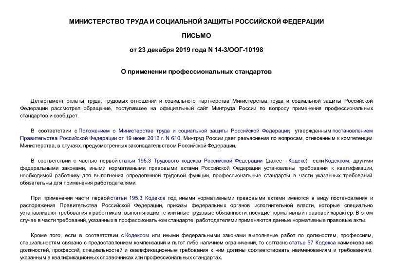 Письмо 14-3/ООГ-10198 О применении профессиональных стандартов