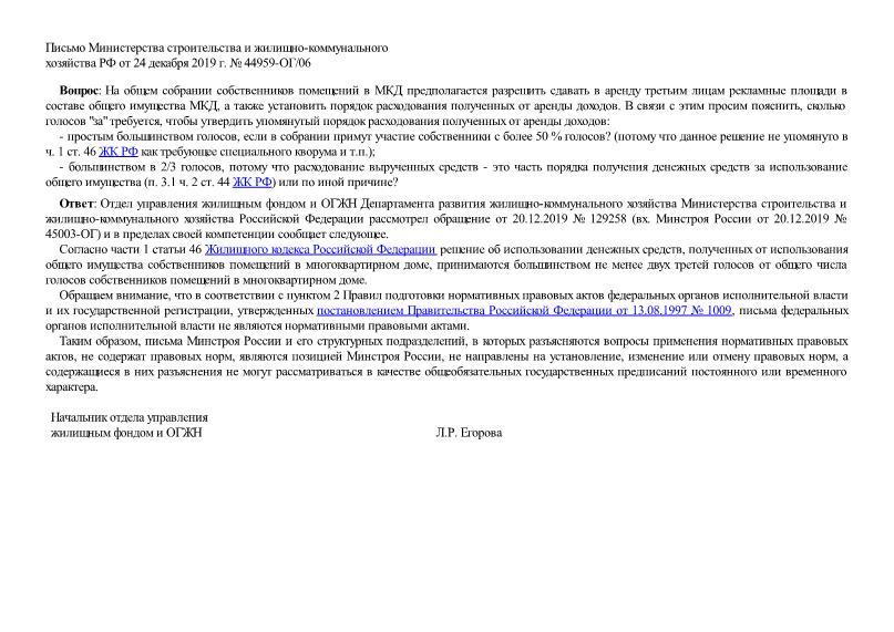 Письмо 44959-ОГ/06 О принятии решения об использовании денежных средств, полученных от использования общего имущества собственников помещений в многоквартирном доме