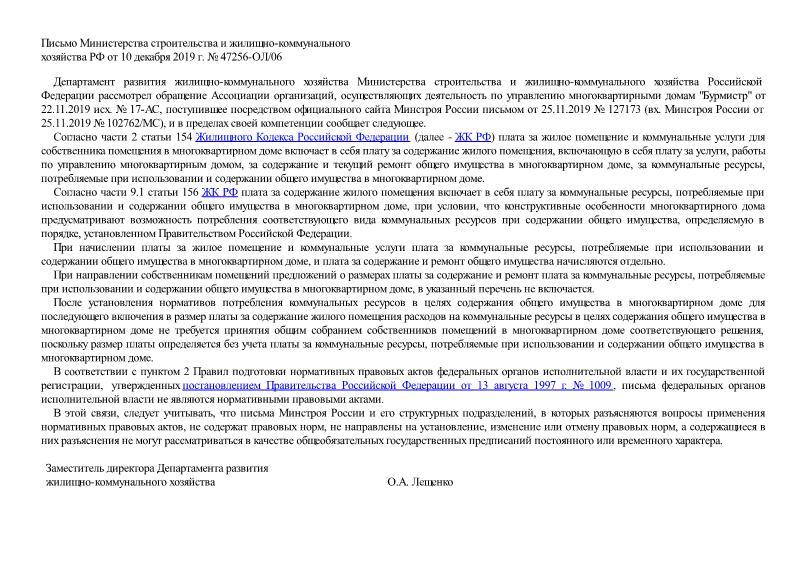 Письмо 47256-ОЛ/06 О плате за жилое помещение и коммунальные услуги для собственника помещения в многоквартирном доме