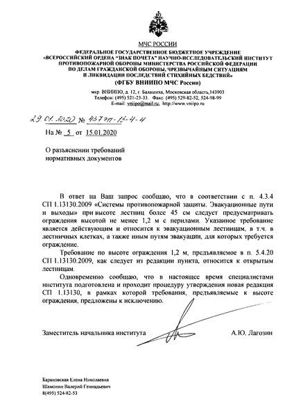 Письмо 437эп-13-4-4 О разъяснении требований нормативных документов