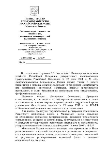 Письмо 19/239 О порядке действий при регистрации известковых материалов, которые предполагается использовать в целях регулирования кислотности почв