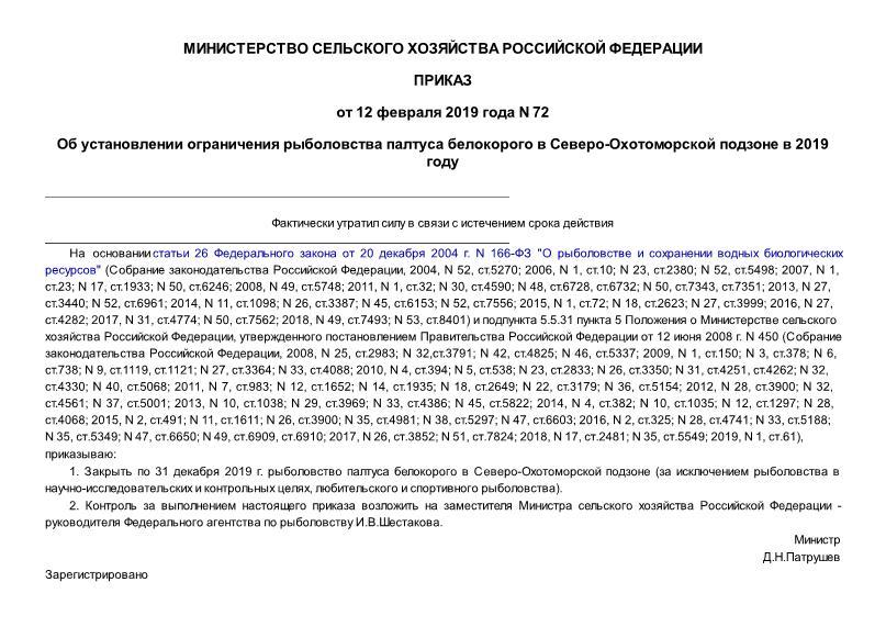 Приказ 72 Об установлении ограничения рыболовства палтуса белокорого в Северо-Охотоморской подзоне в 2019 году