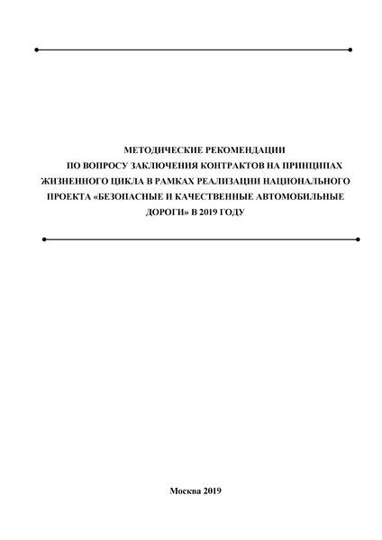 МР КПЖЦ-2019 Методические рекомендации по вопросу заключения контрактов на принципах жизненного цикла в рамках реализации национального проекта