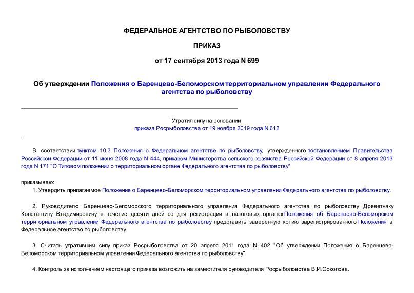 Положение о Баренцево-Беломорском территориальном управлении Федерального агентства по рыболовству
