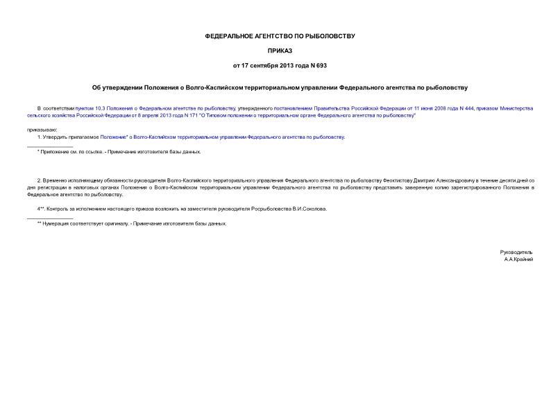 Положение о Волго-Каспийском территориальном управлении Федерального агентства по рыболовству