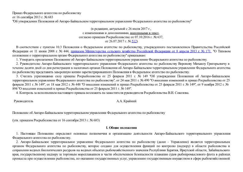 Положение об Ангаро-Байкальском территориальном управлении Федерального агентства по рыболовству