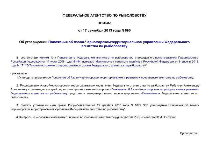 Положение об Азово-Черноморском территориальном управлении Федерального агентства по рыболовству