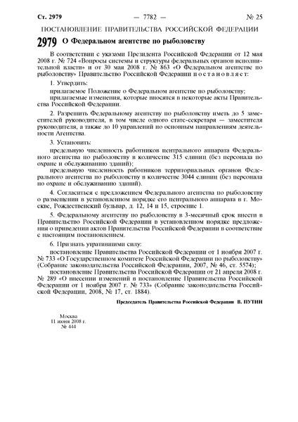 Постановление 444 О Федеральном агентстве по рыболовству