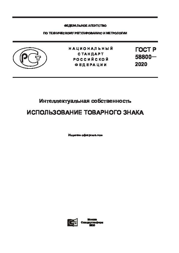 ГОСТ Р 58800-2020 Интеллектуальная собственность. Использование товарного знака