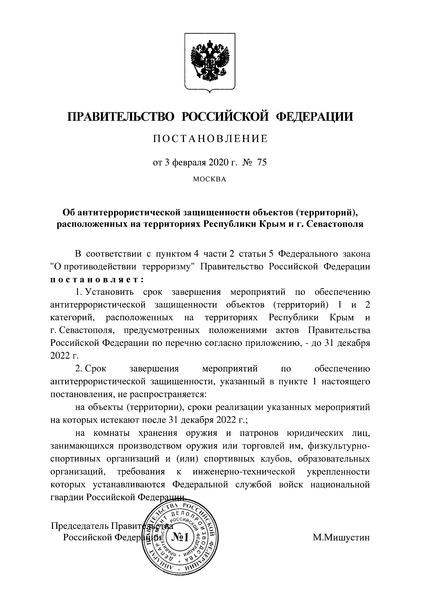 Постановление 75 Об антитеррористической защищенности объектов (территорий), расположенных на территориях Республики Крым и г. Севастополя
