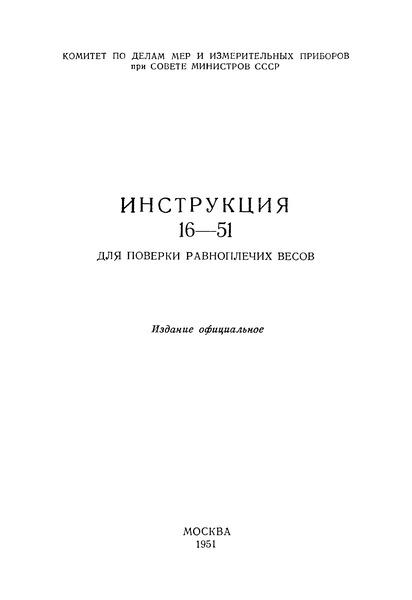 Инструкция 16-51 для поверки равноплечих весов