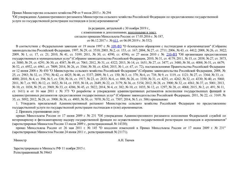 Административный регламент Министерства сельского хозяйства Российской Федерации по предоставлению государственной услуги по государственной регистрации пестицидов и (или) агрохимикатов