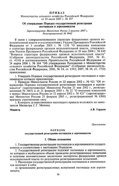 Порядок государственной регистрации пестицидов и агрохимикатов