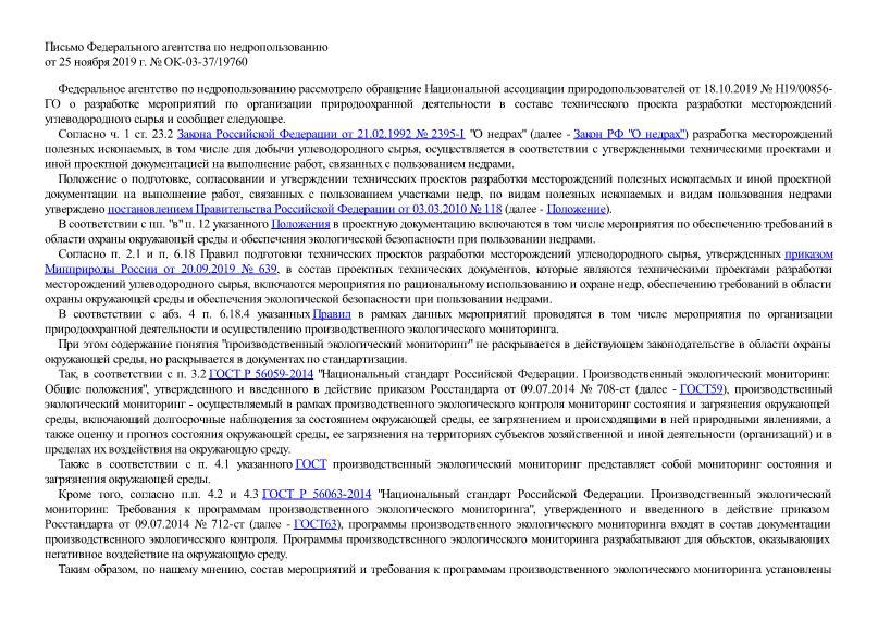 Письмо ОК-03-37/19760 О рассмотрении обращения