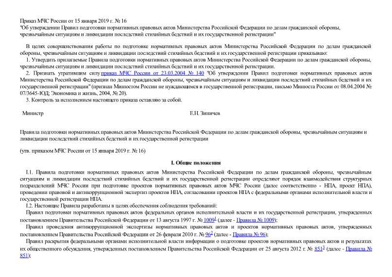 Правила подготовки нормативных правовых актов Министерства Российской Федерации по делам гражданской обороны, чрезвычайным ситуациям и ликвидации последствий стихийных бедствий и их государственной регистрации