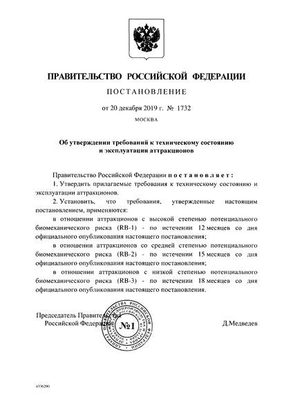 Требования к техническому состоянию и эксплуатации аттракционов