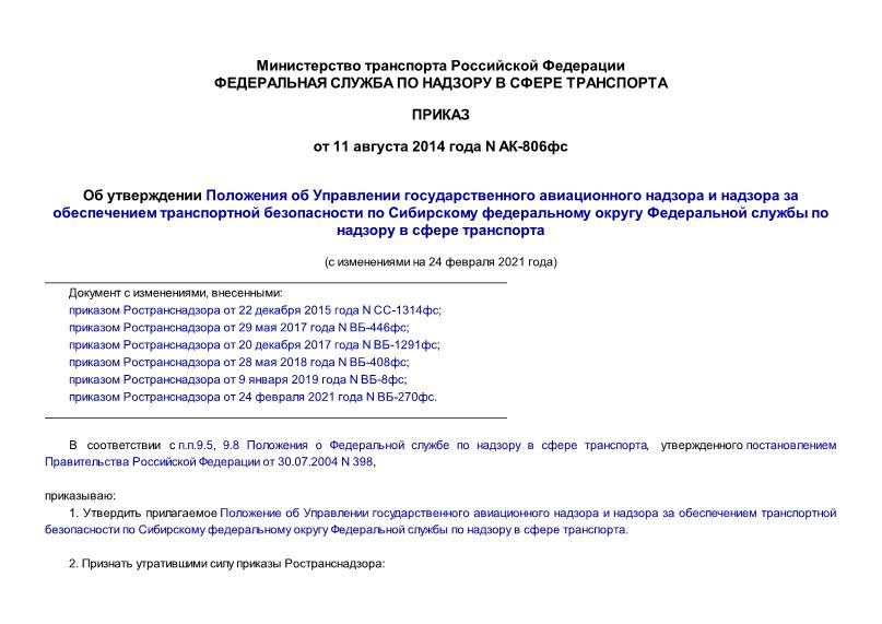 Положение об Управлении государственного авиационного надзора и надзора за обеспечением транспортной безопасности по Сибирскому федеральному округу Федеральной службы по надзору в сфере транспорта