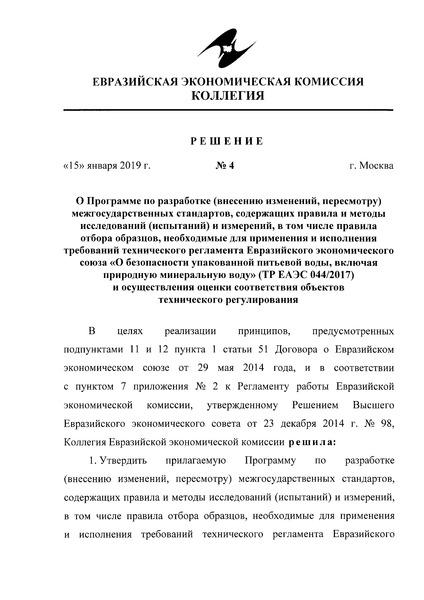 Решение 4 О Программе по разработке (внесению изменений, пересмотру) межгосударственных стандартов, содержащих правила и методы исследований (испытаний) и измерений, в том числе правила отбора образцов, необходимые для применения и исполнения требований технического регламента Евразийского экономического союза