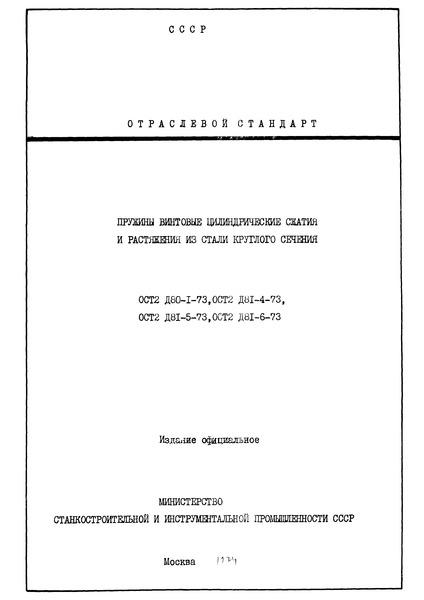 ОСТ 2 Д80-1-73 Пружины винтовые цилиндрические сжатия и растяжения из стали круглого сечения. Классы, основные параметры витков и методика определения размеров