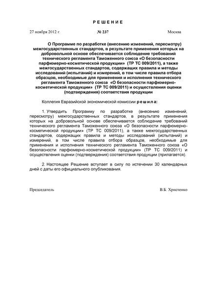 Решение 237 О Программе по разработке (внесению изменений, пересмотру) межгосударственных стандартов, в результате применения которых на добровольной основе обеспечивается соблюдение требований технического регламента Таможенного союза