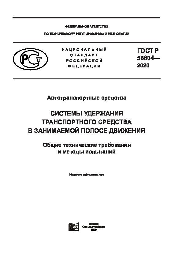 ГОСТ Р 58804-2020 Автотранспортные средства. Системы удержания транспортного средства в занимаемой полосе движения. Общие технические требования и методы испытаний