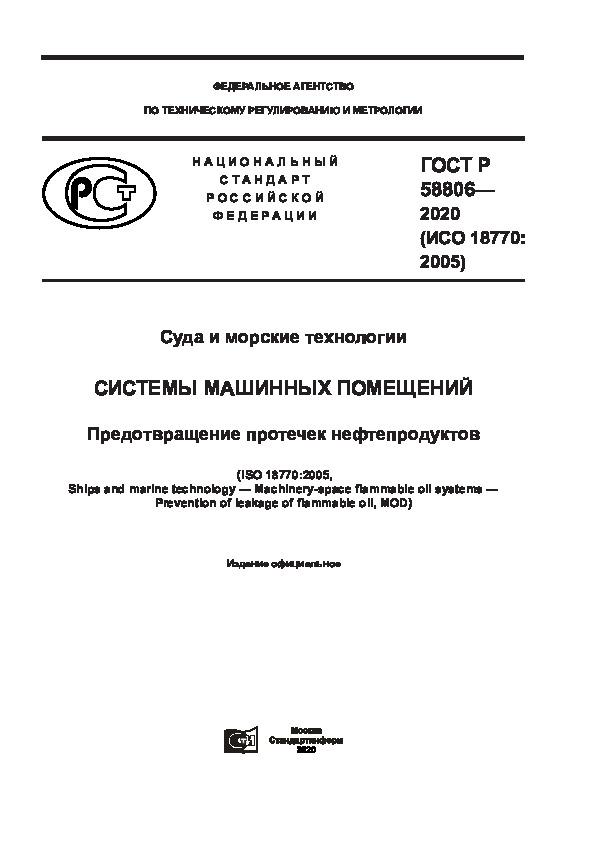 ГОСТ Р 58806-2020 Суда и морские технологии. Системы машинных помещений. Предотвращение протечек нефтепродуктов
