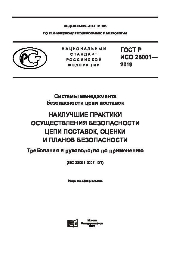 ГОСТ Р ИСО 28001-2019 Системы менеджмента безопасности цепи поставок. Наилучшие практики осуществления безопасности цепи поставок, оценки и планов безопасности. Требования и руководство по применению