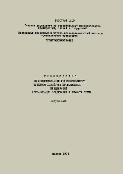 Выпуск 4400 Руководство по проектированию железнодорожного путевого хозяйства промышленных предприятий (организация содержания и ремонта пути)