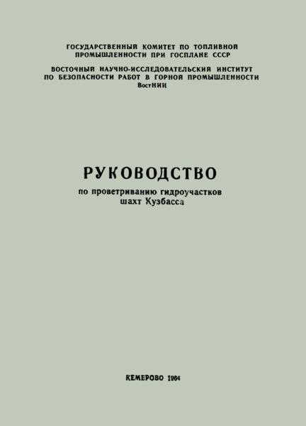 Руководство по проветриванию гидроучастков  шахт Кузбасса