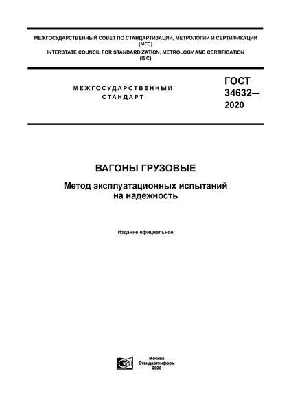 ГОСТ 34632-2020 Вагоны грузовые. Метод эксплуатационных испытаний на надежность