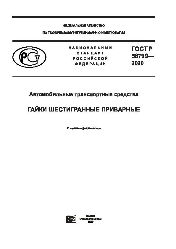 ГОСТ Р 58799-2020 Автомобильные транспортные средства. Гайки шестигранные приварные
