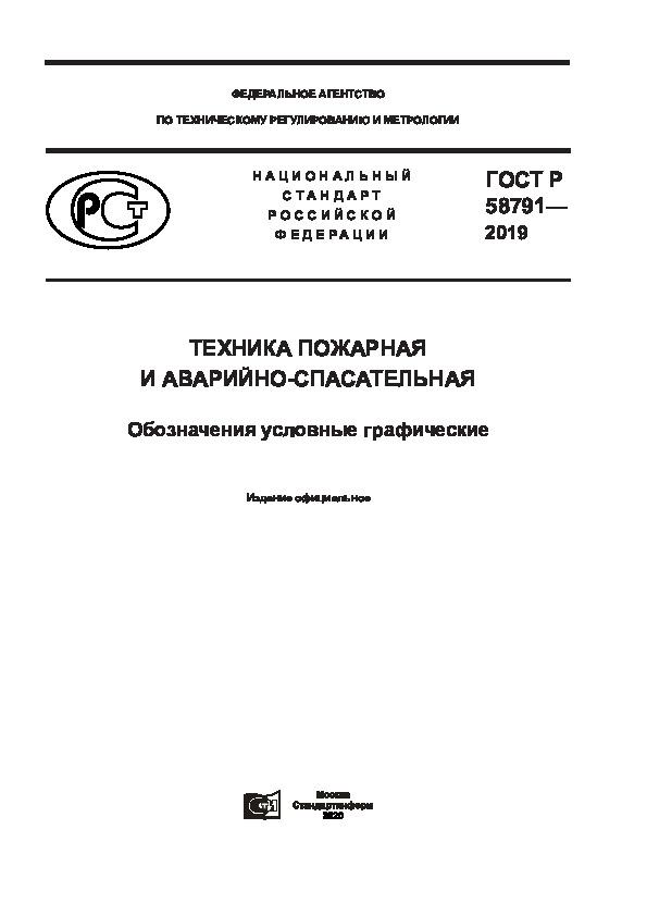 ГОСТ Р 58791-2019 Техника пожарная и аварийно-спасательная. Обозначения условные графические