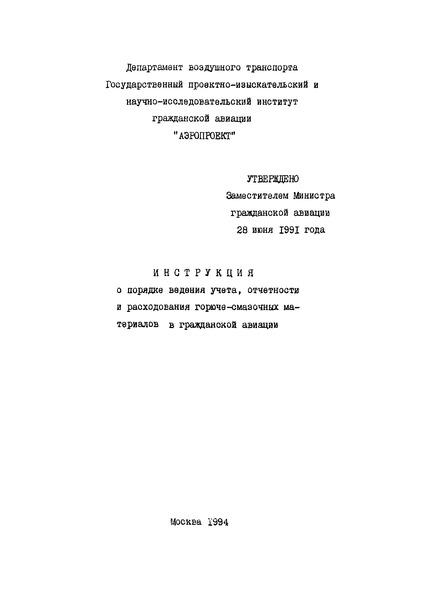 Инструкция о порядке ведения учета, отчетности и расходования горюче-смазочных материалов в гражданской авиации