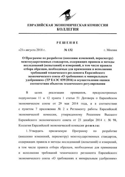 Решение 132 О Программе по разработке (внесению изменений, пересмотру) межгосударственных стандартов, содержащих правила и методы исследований (испытаний) и измерений, в том числе правила отбора образцов, необходимые для применения и исполнения требований технического регламента Евразийского экономического союза